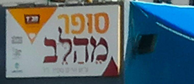 יהוד אימפריה